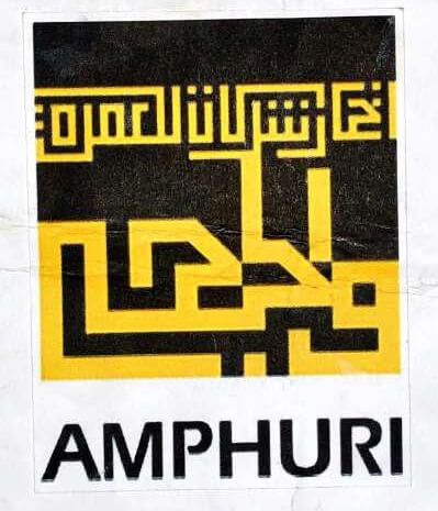 2008 Logo Himpuh.jpg